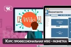 Обучение дизайну ВКонтакте. Сэкономь на услугах дизайнера 5 - kwork.ru