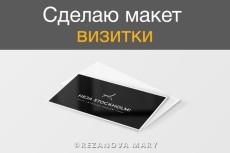 Создам 2 варианта уникального дизайна вашей визитки 4 - kwork.ru