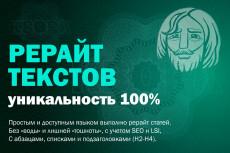 Выполню Рерайтинг статей на тему Строительства - ремонт, и другие тем 2 - kwork.ru
