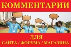 90 грамотных комментариев для вашего сайта 26 - kwork.ru