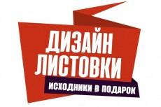 Дизайн флаера 30 - kwork.ru