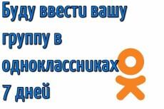 Одноклассники. Друзья в Одноклассниках. Друзья на профиль 1000 18 - kwork.ru