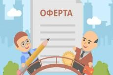 Подготовлю договор любой сложности 30 - kwork.ru
