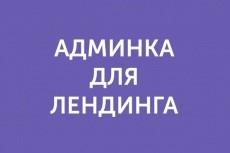Сделаю админку для лендинга 8 - kwork.ru