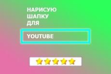 Сделаю шапку для вашего ютуб канала 13 - kwork.ru