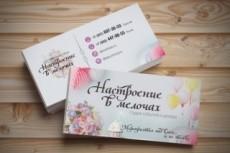 Листовки, брошюры 24 - kwork.ru