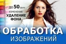 Удаление фона с изображения 18 - kwork.ru