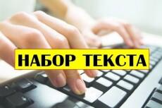 Наберу текст, переведу аудио, видеоматериалы в текст 16 - kwork.ru