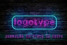 Анимированную заставку вашего логотипа, сайта, фирмы 16 - kwork.ru