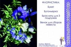 Макет полиграфической продукции в Corel или Photoshop 12 - kwork.ru