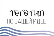 Стильный современный логотип 34 - kwork.ru