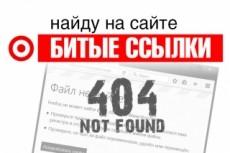 Настрою Яндекс. Директ с подарком 3 - kwork.ru