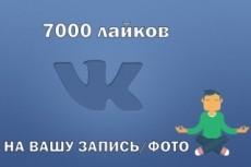 20 установок с Google Play 14 - kwork.ru