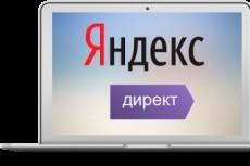 Настрою рекламу РСЯ для интернет-магазина или сайта 12 - kwork.ru