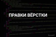 HTML CSS Верстка по PSD макету 31 - kwork.ru