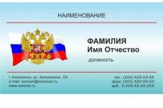 Предоставлю Вам макет вашей визитной карточки 6 - kwork.ru