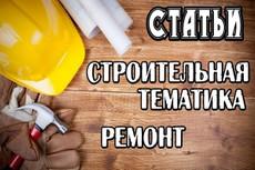 Копирайт до 8000 знаков, уникальность 95 процентов 18 - kwork.ru