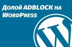 Удалю скрытые внешние ссылки из шаблона Wordpress 8 - kwork.ru
