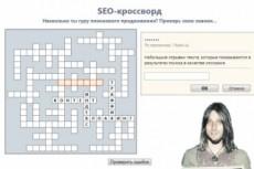 Сделаю кроссворд 10-25 слов 10 - kwork.ru