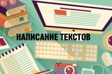 Напишу тексты для вашего сайта 10 - kwork.ru