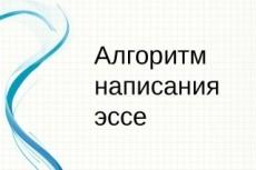 Разбор эссе и письма по английскому языку 16 - kwork.ru