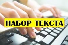 Перепишу, отредактирую Ваш текст, исправлю ошибки 7 - kwork.ru