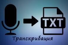 Озвучу женским голосом 19 - kwork.ru