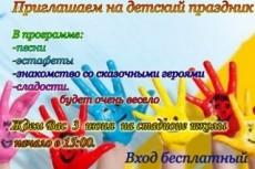 Сделаю пригласительные для ваших гостей 15 - kwork.ru
