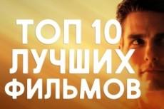 Посоветую фильмы в жанре триллер, хоррор, ужасы, мистика 6 - kwork.ru