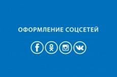 Сделаю оформление для соц.сетей 4 - kwork.ru