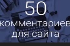 100 Уникальных комментариев на ваш сайт - ручная работа 17 - kwork.ru