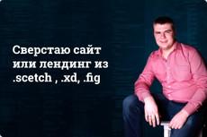 Верстка 1 экрана landing page посадочная страница 50 - kwork.ru