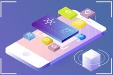 Разработка дизайна для мобильных приложений IOS и Android 8 - kwork.ru