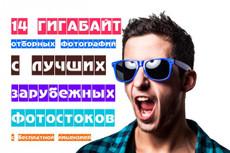 Сделаю любое кол-во фото, на любую тематику. Кроме 18+ 21 - kwork.ru