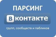 Парсинг групп, пользователей, новостей из Вконтакте 3 - kwork.ru