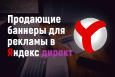 Крутые GIF-баннеры для Яндекс. Директ 47 - kwork.ru