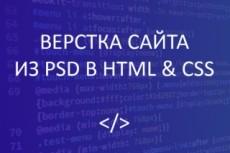 Исправлю ошибки в верстке html, css, js 11 - kwork.ru
