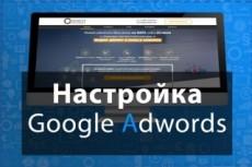 Настрою высокоэффективную рекламную кампанию в Google Adwords 13 - kwork.ru
