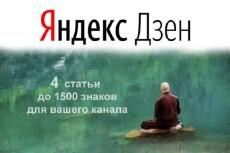 Создам текст для вашего сайта 14 - kwork.ru