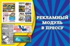 Сделаю афишу, макет страницы для журнала или флаер для печати 36 - kwork.ru