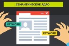 Соберу 500 ключевиков для Гугл Адвордс и Яндекс Директ 3 - kwork.ru