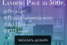 Дизайн landing page 25 - kwork.ru