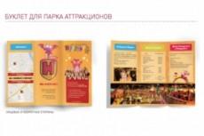 Вёрстка  2-страничного буклета 8 - kwork.ru