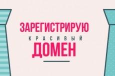 Подберу домен в зонах России и СНГ 3 - kwork.ru