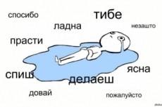 Качественно исправлю все ошибки в ваших текстах любой сложности 16 - kwork.ru