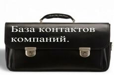 Вручную разошлю письма на еmail-адреса по базе 15 - kwork.ru