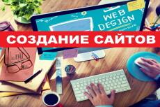 Сайт-визитка 54 - kwork.ru
