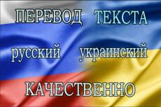 Переведу текст с русского на украинский язык и наоборот 9 - kwork.ru