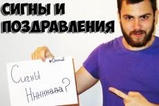 Сигны от звезд 14 - kwork.ru
