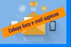 Email база на 100000 адресов 7 - kwork.ru